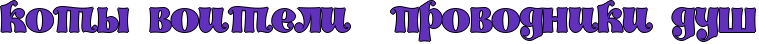 http://x-lines.ru/icp/ghW66/6131bd/1/30/RkotqIF8RvoiteliIG1PRprovodnikiPRduS.png