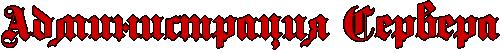 Администрация RadministraciyPRservera