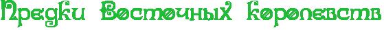 RpredkiPRvostoCnqhPkorolevstv.png