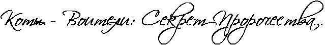 http://x-lines.ru/icp/hiW64/000000/0/30/RkotqPIF8PRvoiteliID1PRsekretPRproroCestvaIG1IG1IG1.png
