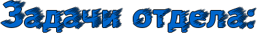 [LVPD] Патрульно-постовая служба(ППС) RzadaCiPotdelaID1