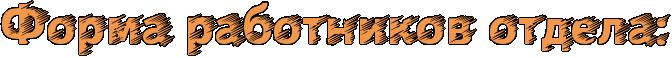 [LVPD] Патрульно-постовая служба(ППС) RformaPrabotnikovPotdelaID1