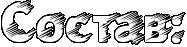 [LVPD] Патрульно-постовая служба(ППС) RsostavID1