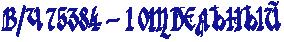 http://x-lines.ru/icp/ijW31/131396/0/28/RvIG9RCP75384PIF8P1PRoRtRdReRlRxRnRqRI.png
