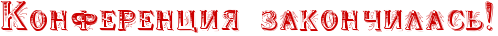 Страничка  Никиткина мама, ЭкстраМагистр - программа закончена - Страница 6 RkonferenciyPzakonCilasxIG2