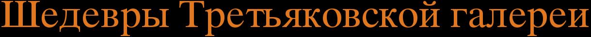 Шедевры Третьяковской галереи