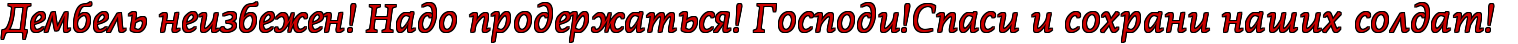 http://x-lines.ru/letters/i/cyrillicbasic/0055/CC0000/30/1/4nkpbpqozuemdwfi4n77ddby4n67bpqozdemxwft4n47bpsoszem4ejy4nq7bcgosuemhegoz9eabwf64n4pbpqtodempwfo4gbpddgto8ea6ejy4nj7bxsto8em9wf64n4pbqbb4no7bx6osdeadwfardemoegto8em7wcf4gypbcgozzemoegozzembwce4nhpdbjy4gy7bxsozxemjwfo4gbnneby.png