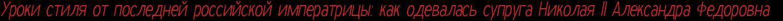 http://x-lines.ru/letters/i/cyrillicbasic/1080/dc2127/30/1/4nt7dygoz5emiwfardeadwcn4nhpbq6tthopbxstoeopbx6oz5eadwf54n47bpgozzemmwf3rdeabwf64gy7dyqozdemuwcb4n7pbxsozropbqgozuem9wfi4gypbcgtomeabwfa4gdpdn34rdemiwfo4n7nbwf64n4pbpqosmembwf54napdyqttoopdyqtoxem9wcy4gb7bc6osyopb8qozdemiwf64n77bcgtthor11jy4nepbq6oszemiwcb4napbxqosueabwfordekjwfi4n4pbxstodem7wf14n67bcbyry.png