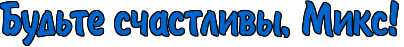 http://x-lines.ru/letters/i/cyrillicbasic/1092/0066CC/38/1/4ne7dy6osuea3wcn4n41bwcb4gd7bcgto8eafwf54nhpbcsttcsnbwrh4nhpbqstoroo.png