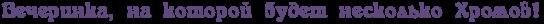 http://x-lines.ru/letters/i/cyrillicbasic/1642/5f497e/18/0/4njpbpqto9emmwcy4nhpbxqozmemymby4n67bcby4n7pbxstomem7wcy4n9pbqjy4na7dy6osuemmwcnrdem5wfi4gy7bqsoz5emzwcc4n7pbxty4n17dygoz5em3wf64n3nn.png