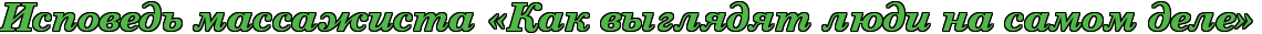 http://x-lines.ru/letters/i/cyrillicbasic/2298/51b749/26/1/4ncpdyqoz9em7wf14n47bpgttoopbxgosdeadwcb4napbpsozdeadwcn4nanboim4nppbcgozeopbcsttxem8wf54g87bpgtt9earegozxea7wfw4nhnbwf74nanbwcb4napbxgoz5emaegosuemmwf54n4hfqa.png