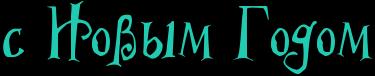 http://x-lines.ru/letters/i/cyrillicdreamy/0192/20cbb1/50/1/4gy1bwr74n9pbcsttxemaego1xem7wfw4n9pbxy.png