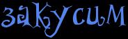 http://x-lines.ru/letters/i/cyrillicdreamy/0192/5484ed/42/1/4n57bcgozmea8wcb4nhpbxy.png