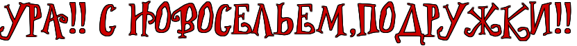 http://x-lines.ru/letters/i/cyrillicdreamy/0192/CC0000/42/1/4nt7bego1yo1negowropb8qou5ejfwr64no7bfqouxek3wri4nqn3wr94nxpbfgowdek8wrs4nppbgbbrr.png