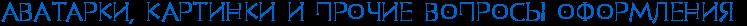 http://x-lines.ru/letters/i/cyrillicdreamy/0372/0066CC/20/0/4nepbcsosdeafwfo4gypbqsozysnbwf44napdygtomemtwf74n7pbqby4nhnbwf94gypbxsto9emtwfirdemfwf64n97dygoz5eadwcmrdem7wcr4n9pdygozuemzwfi4n67bqgtthoy.png