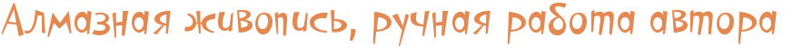 http://x-lines.ru/letters/i/cyrillicdreamy/0407/e28850/40/0/4nepbq6ozuembwfz4n67bcgtthopbpsozdemfwf64n97bqgto8eaamby4gypdy6to9em5wfo4g81bwcy4napbcqoz5eafwfordembwf14gbpbxstodemyey.png