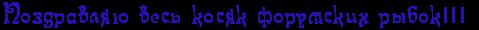 http://x-lines.ru/letters/i/cyrillicdreamy/0592/2810b2/22/0/4nx7bxsos9emjwcy4napbcsozxea9wcqrdemfwfi4gy7ddby4n7pbxsto8ea9wf4rdeajwf64gypdy6ozueadwf44nhpdbjy4gypdn6os8em7wf4rro1ney.png