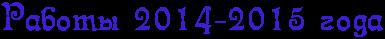 http://x-lines.ru/letters/i/cyrillicdreamy/0592/3f1cd1/30/0/4nopbcgos8em7wcn4gf1yctogr4n4ctogr41bwfu4n9pbpgosy.png