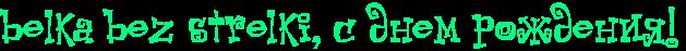 http://x-lines.ru/letters/i/cyrillicdreamy/0694/00FF80/34/0/cj1sa45brbtgk6tyqp48r3mcppw1aeddrdemjwf74n47bxby4gypbxsos5emjwfi4n67bqgtthoo.png