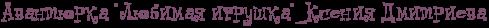 http://x-lines.ru/letters/i/cyrillicdreamy/0694/7e4e6e/18/0/4nepbcsosdem5wcn4g8pdygozmemyebn4np7ddsos8emtwfh4napdd3y4nhpbc6todea8wce4n7pbcbnm9ejiwcb4n47bxqozdea6ego1uem3wfa4gbpdygozdemmwf14nay.png