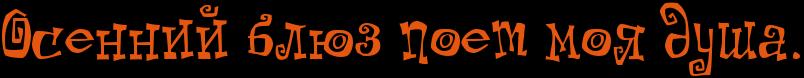 http://x-lines.ru/letters/i/cyrillicdreamy/0694/e55610/52/1/4nxpdyqoszem5wf74nhpbqjy4na7bq6tt5emqegoz9em7wfi4gbnbwfh4n9pdd3y4n4pdy6ttdemymo.png