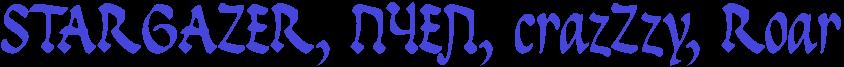 http://x-lines.ru/letters/i/cyrillicdreamy/0750/4646dd/40/0/kpkrnw18efprkwtcrdej9wf84n47bq3crbtzram4mj781mbykjzsnho.png