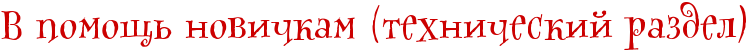 http://x-lines.ru/letters/i/cyrillicdreamy/0756/CC0000/30/0/4njnbwf94n9pbxgoz5eauwccrdem5wf64n3pbqgto9emiwfo4n6nykgtomemmwcf4n67bqgto9emmwcb4n7pbqgozropdygosdemxwfw4n47bq3j.png