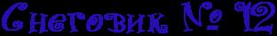 http://x-lines.ru/letters/i/cyrillicdreamy/0765/290cb6/40/0/4no7bxqoszem8wf64n3pbqgozeoqfbrsryaur.png