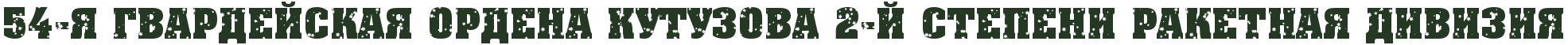 54-я гвардейская ордена Кутузова 2-й степени ракетная дивизия