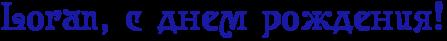 http://x-lines.ru/letters/i/cyrillicdreamy/1115/1919a3/30/0/jtzzramqfoopdyjy4n4pbxqoszemaegtodem7wfs4n4pbpqozzemtwcxrr.png