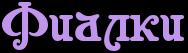 Фиалки-сенполии