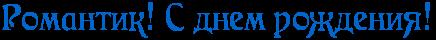 http://x-lines.ru/letters/i/cyrillicdreamy/1129/0066CC/30/0/4nopbxsozuembwf74gbpbqgozeo1bwfbrdemjwf74n47bxby4gypbxsos5emjwfi4n67bqgtthoo.png