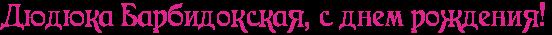 http://x-lines.ru/letters/i/cyrillicdreamy/1129/e1238e/26/0/4nkpddsosuea7wf44nanbwrt4napdygos8emtwfw4n9pbqsto8emiwfo4g81aegtoropbpgozzemmwfhrdeabwf64n5pbpgoszem5wfa4g81n.png