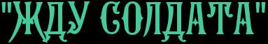 http://x-lines.ru/letters/i/cyrillicdreamy/1255/43cb99/52/1/rmejpwrw4nt1bwfb4nxpbg6o1uejbwfn4nenr.png