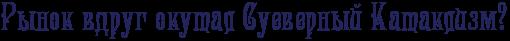 http://x-lines.ru/letters/i/cyrillicdreamy/1530/24245c/30/0/4nopdn6ozzem7wf4rdemfwfw4gypdy6oscopbxsozmea8wcn4napbq3y4no7dy6oszemfwfi4gypbxqttxem1egoumembwcn4napbqsozxemtwfz4n6d6.png