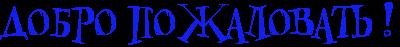 http://x-lines.ru/letters/i/cyrillicdreamy/1555/131ff1/28/0/4nkpb8so18ekbwr6rdej9wr64nmpbrgouxej7wr14nepbesoioonn.png