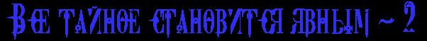 http://x-lines.ru/letters/i/cyrillicdreamy/1721/2e2ef5/34/0/rdejfwcb4n41bwcn4napbqqozzem7wfirdeadwcn4napbxqoz5emfwfa4gbpdyqtthopdd6osmem5wcm4n6nymjygeoy.png