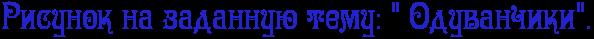 http://x-lines.ru/letters/i/cyrillicdreamy/1945/2323cd/30/0/4nopbqgto8ea8wf74n9pbqty4n67bcby4n57bcgosuembwf74n67dy6ttaopdysoszem3wcd8eonregou5emjwcd4n3pbcgozzeaxwfa4n7pbqbnfa.png
