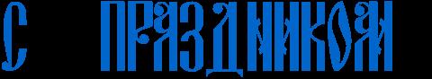 http://x-lines.ru/letters/i/cyrillicdreamy/1967/0066CC/60/0/4no1bwf94gypbcgos9emjwf74nhpbqsoz5emaee.png