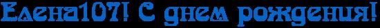 http://x-lines.ru/letters/i/cyrillicdreamy/2285/0066CC/30/0/4nk7bq6oszem5wfogradqejy4no1bwfw4n67bpqozoopdygoz5empwfw4n47bxqozdea6ee.png