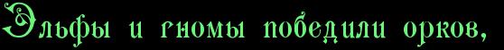 http://x-lines.ru/letters/i/cyrillicdreamy/4352/6af67a/30/1/4ns7bq6ttueajwcmrdemoegosxem5wf64n6pdn3y4n97bxsos8emmwfw4nhpbq6ozyopbxstodemiwf64n3naey.png
