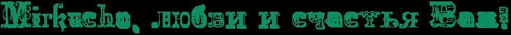 http://x-lines.ru/letters/i/cyrillicfancy/0063/0D8F63/32/0/jiwzr45icpwg6mby4n77ddsos8emfwfardemoegto8eaxwfo4gy7dysttuea6ego1membwfhrr.png
