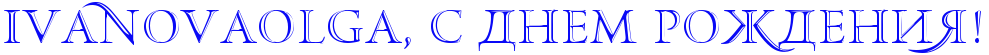 http://x-lines.ru/letters/i/cyrillicfancy/0103/0909f6/34/0/jf5gn5uxq3os65d8crsnbwcbrdemjwf74n47bxby4gypbxsos5emjwfi4n67bqgtthoo.png