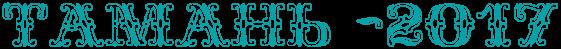 http://x-lines.ru/letters/i/cyrillicfancy/0108/06a2a7/40/0/4ntpbcgozuembwf74ggnymj1gyauq.png