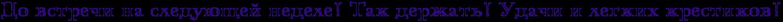 http://x-lines.ru/letters/i/cyrillicfancy/0306/310783/28/0/4nkpbxty4n3pdyqtomeabwfi4gd7bqby4n67bcby4gy7bq6oszemjwcd4g8pdnqoszem1egozzemmwfw4n47bq6oswo1bwfn4napbqty4n4pbpqtodempwfo4gbpddbbrdek8wfw4napdb6ozyopbqby4n77bpqosxemiwfa4gn1bwf44gypbpqto8eafwfa4n7pbxsoseoo.png