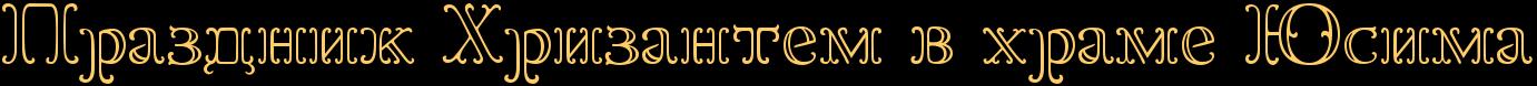 Праздник Хризантем в храме Юсима