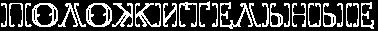 http://x-lines.ru/letters/i/cyrillicfancy/0306/ffffff/26/0/4nx7b8souxej7wrs4ncpbeso1zejzwfc4nq7bk6o1w.png