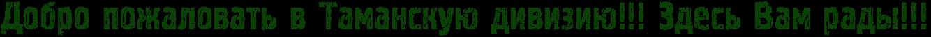 http://x-lines.ru/letters/i/cyrillicfancy/0313/0a4205/42/0/4nkpbxsos8eabwf6rdem9wf64n5pbcgozxem7wf14napdysttoopbcty4ntpbcgozuembwf74gy7bqstoxeahegosuemtwf14nhpbp6ozdeahejbrropbf6osuemmwcb4ggnbwr14napbxby4gypbcgosueasejbrr.png
