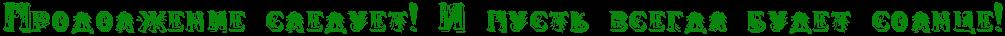 http://x-lines.ru/letters/i/cyrillicfancy/0316/08870c/28/0/4nx7dygoz5emjwf64n77bpsoszem5wfa4n41bwcb4n77bpqosuea8wfi4gbnnegouyopbx6toxeadwcn4ggnbwf14gy7bpqosxemjwfordemdwcd4n4pbpqtoeopdyqoz5emzwf74gdpbpjb.png