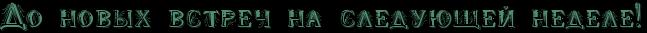 http://x-lines.ru/letters/i/cyrillicfancy/0316/528e70/24/1/4nkpbxty4n67bxsosmeazwcfrdemfwcb4gbpdygoszeaqegozzemyegto8emzwfi4n4pdy6tt5eauwfi4nh1bwf74n47bpgoszemzwfirr.png